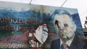 Un ritratto distrutto del presidente Bakijev